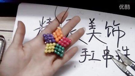 精灵美饰手工串珠------五色星幸运星视频教程