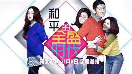 11月8日《和平的全盛时代》登陆河北卫视 全国首播