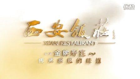 西安饭庄金牌寿宴