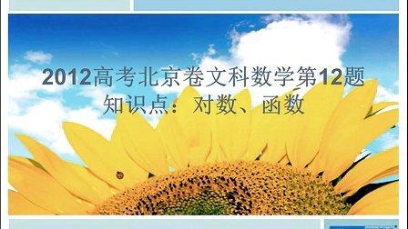 2012高考北京卷文科数学第12题知识点:对数、函数