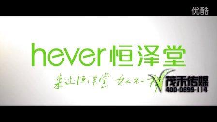 【广告片】 恒泽堂TVC- 无锡企业公司宣传片-找茂禾传媒