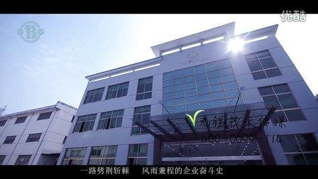 【宣传片】 太博泵业未完成版- 无锡企业公司宣传片-找茂禾传媒