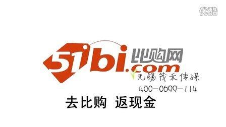 【广告片】 51比购网- 无锡企业公司宣传片-找茂禾传媒