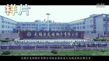 【企业宣传片】 巨龙铁芯- 无锡企业公司宣传片-找茂禾传媒