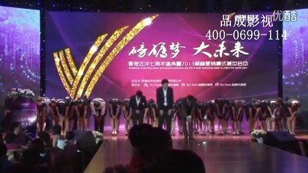 (会议拍摄MV)香港远洋千人大会宣传片- MV找无锡茂禾传媒
