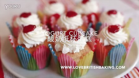 《Lovebritishbaking》如何制作酸奶纸杯蛋糕Yogurt cupcake