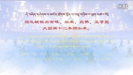 《十万名忏》念诵高清精美视频(藏、汉文字幕)