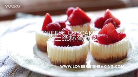 《Lovebritishbaking》如何制作芝士纸杯蛋糕Cheese cupcake