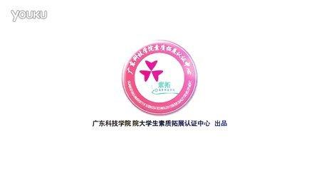 广东科技学院大学生素质拓展认证中心2014换届大会视频