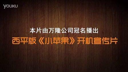 西平版《小苹果》微电影开机宣传片