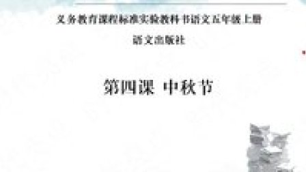 语文出版社A版小学语文五年级上册第四课中秋节