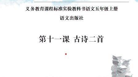 语文出版社A版小学语文五年级上册第十一课古诗两首