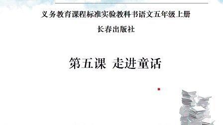长春出版社小学语文五年级上册第五课走进童话