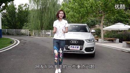 女神 王茜麟试车 汽车之家原创试驾一汽-大众奥迪Q3