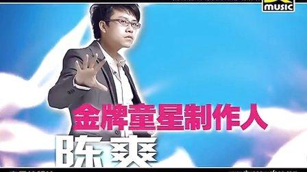 """爽乐坊""""金牌童星制作人""""陈爽老师总介绍"""