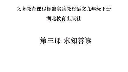 湖北教育出版社初中语文九年级下第3课求知善读