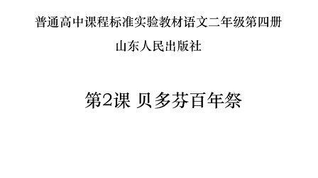 山东人民出版社高中语文高二下册第2课贝多芬的百年祭