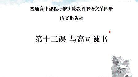 语文出版社高中语文高二下册第十三课与高司谏书