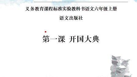 语文出版社A版小学语文六年级上册第一课开国大典