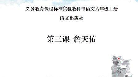 语文出版社A版小学语文六年级上册第三课詹天佑