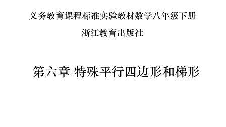 浙江教育出版社初中數學八年級下第六章特殊平行四边形和梯形
