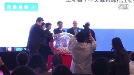 全球首个中文域名邮箱注册平台发布