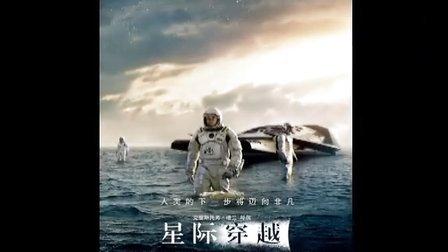 《星际穿越》 太空移民冒险再起航