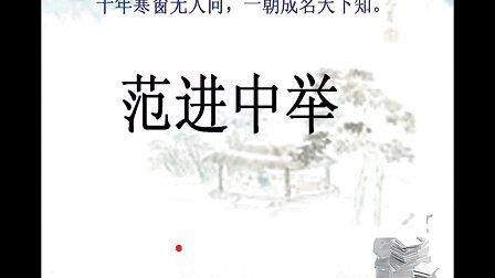 长春出版社初中语文八年级上册第七课范进中举
