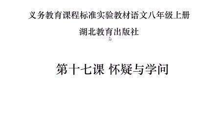 湖北教育出版社初中语文八年级上第十七课怀疑与学问