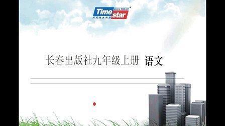 长春出版社初中语文九年级上册第一课诗经二首