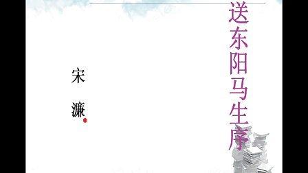 长春出版社初中语文九年级上册第十四课送东阳马生序
