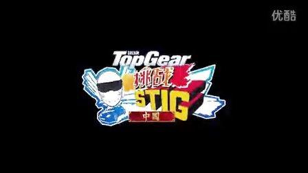 Top Gear:挑战 Stig