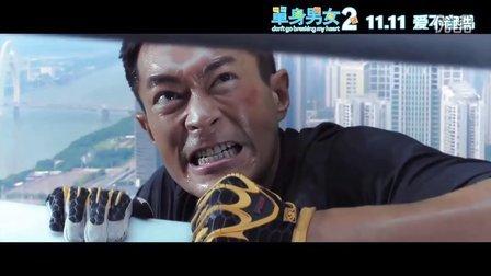 """电影《单身男女2》""""爱很简单""""MV"""