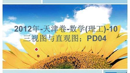 2012高考天津数学理第10题三视图与直观图