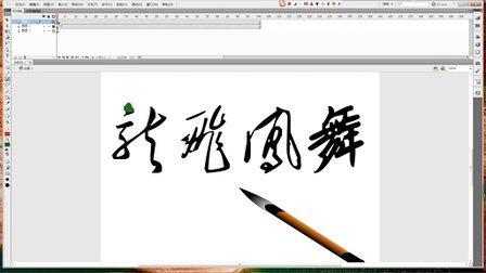 FLASH动画制作教程3 毛笔字特效,龙飞凤舞