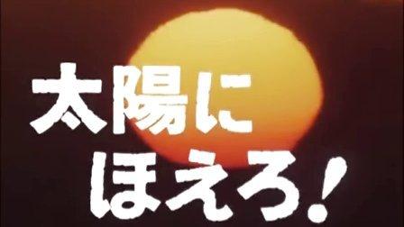 太陽にほえろ!メインテーマ'84  超清