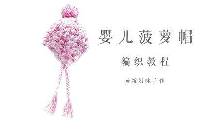 视频70_钩针菠萝帽编织教程_新妈咪手作毛线的编织过程