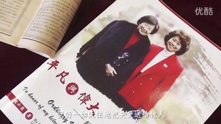 木兰基金会三十周年纪念视频 第一部分