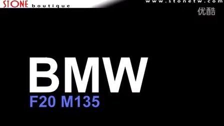 宝马 BMW F20 M135i STONE巨石全段排气管
