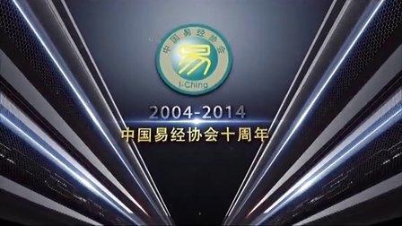 中国易经协会十周年宣传片—中国易经协会十周年