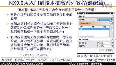 第27讲:NX9.0产品接口命令在自顶向下设计中的应用!