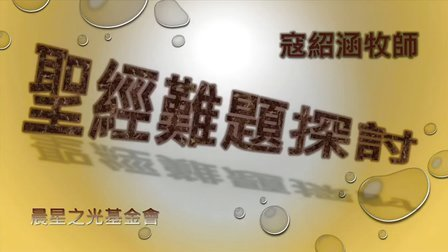 寇紹涵牧師: 聖經難題 先知 3-3