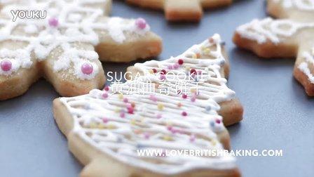 《Lovebritishbaking》教你做黄油曲奇饼干Sugar cookie