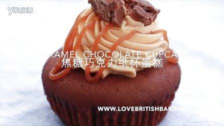 《lovebritishbaking》如何制作焦糖巧克力纸杯蛋糕 CaramelChocolate