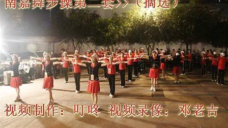 《大庆石油工人第一套广场健身操、 南嘉舞步操第二套(摘选)》四川邻水刘凤英广场舞蹈队