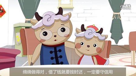 枫岚动漫系列之TVC动画《绵绵的金融故事》
