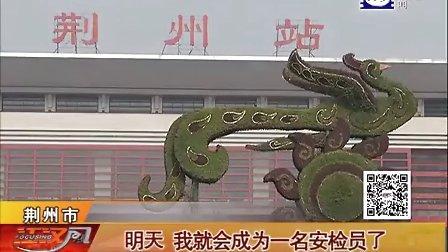 """荆州职业技术学院70名学生通过铁路""""安检""""面试"""