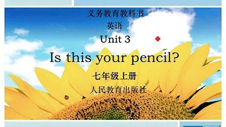 人民教育出版社英语七年级上册unit 3 Is this your pencil