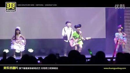 """爽乐坊童星激情献唱武艺 刘惜君三明演唱会 """"震撼全场"""""""