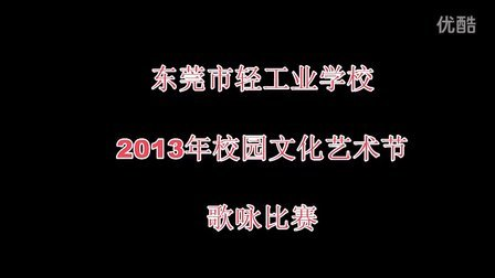 东莞市轻工业学校2014-1-5校园文化艺术节歌咏比赛
